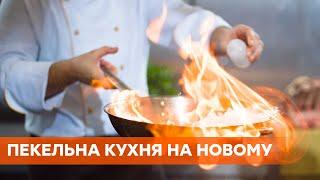 Адская битва поваров. Новый канал запускает кулинарное реалити