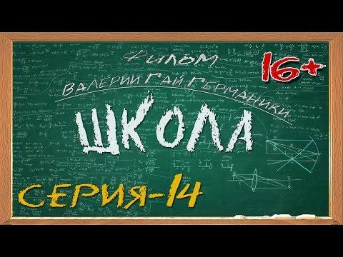 Школа (сериал) 14 серия