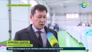 Кыргызстан хочет завоевать мир трикотажем - МИР24