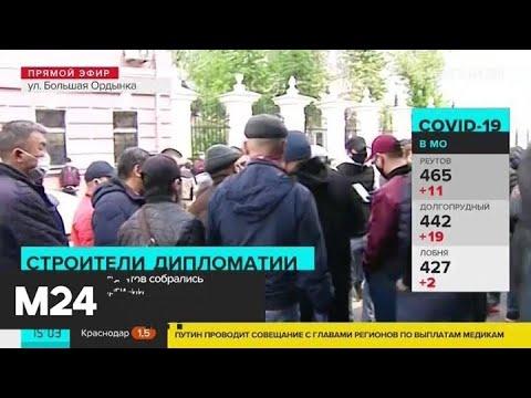 Зачем сотни мигрантов собрались у посольства Киргизии в Москве - Москва 24