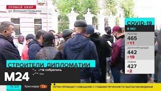 Фото Зачем сотни мигрантов собрались у посольства Киргизии в Москве - Москва 24