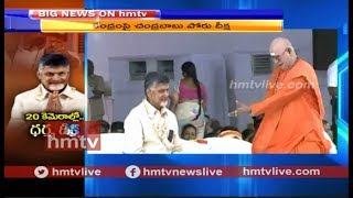 AP CM Chandrababu Dharma Porata Deeksha Updates | Telugu News | hmtv