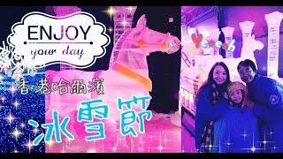 親子遊♥香港哈爾濱冰雪節 Thumbnail