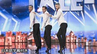 【和訳】ハイヒール好きの3人組がすごいダンスを披露 | BGT 2014