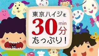 東京ハイジの歌アニメが30分たっぷり楽しめるまとめ動画です! 子どもに...