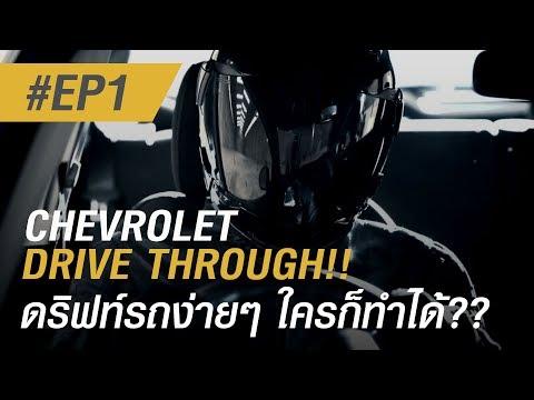 Chevrolet Drive Through EP 1: ดริฟท์รถเรื่องง่าย ใครๆ ก็ทำได้ จริงเหรอ???