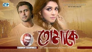 Valobasi Tomake Shawon Gaanwala And Puja Mp3 Song Download