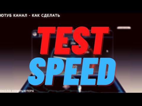 Как измерить скорость интернета со смартфона? How To Measure The Speed Of Internet?