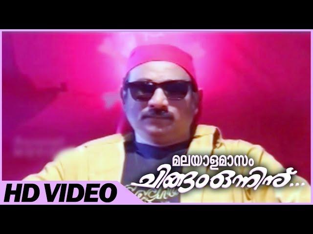 Malayalamasam Chingam Onninu Malayalam Movie | Sainudheen Comedy Scene | Sainudheen | Dileep
