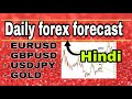 ( 11 August ) daily forex forecast  EURUSD / GBPUSD / USDJPY / GOLD  forex trading  Hindi