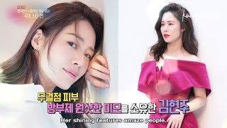 (ENG SUB) Korea's Favorite Hottest Female Celebrities- Kim Hyun Joo