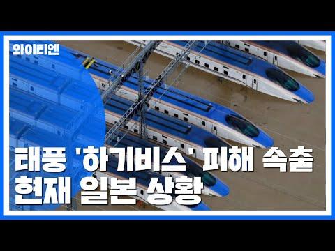 [영상] 태풍 '하기비스' 피해 속출...현재 일본 상황 / YTN