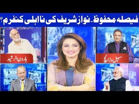 Think Tank With Syeda Ayesha Naaz - 21 July 2017 - Dunya News