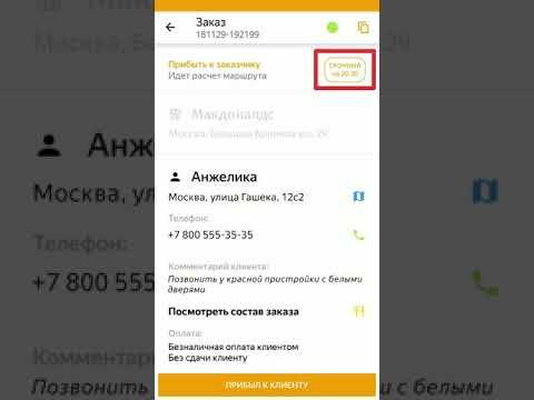"""Яндекс.Еда — Инструкция для курьеров: Обновление приложения """"Яндекс Служба Доставки"""" от 13.12.18"""