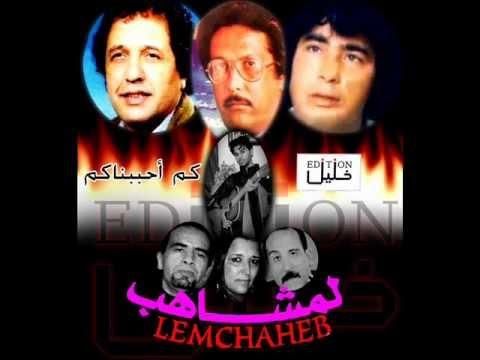 LEMCHAHEB KHLILI MP3