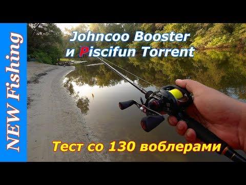 Кастинг! Johncoo Booster и Piscifun Torrent - заброс и твичинг 130 воблеров.