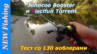 Кастинг! Johncoo Booster и Piscifun Torrent - заброс и твичинг 130 воблеров.