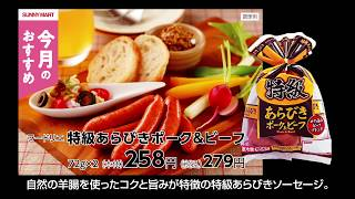 """サニーマート2019年3月""""食肉""""のおすすめ商品"""