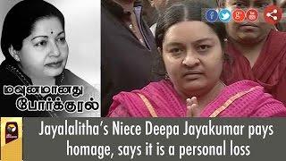 deepa jayakumar के लिए चित्र परिणाम