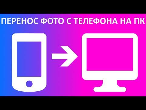Как перенести фото с телефона на компьютер или ноутбук?