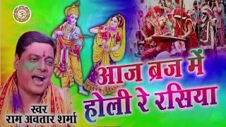 Holi Special Song Aaj Biraj Mein Holi Hai Rasiya Holi Superhit Song Ram Avtar Sharma