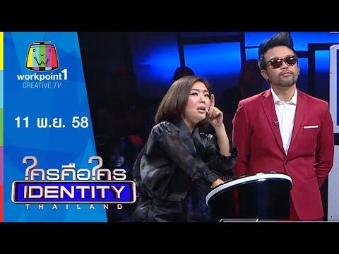 ย้อนหลัง Identity Thailand 2015   ลุลา กันยารัตน์   11 พ.ย. 58 Full HD