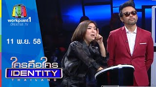 Identity Thailand 2015 | ลุลา กันยารัตน์ | 11 พ.ย. 58 Full HD