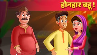 होशियार बहू | Hindi Kahaniya | Hindi Fairy Tales | Moral Stories | Panchatantra Stories For Kids