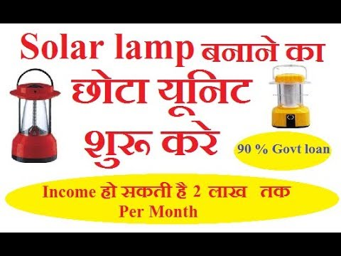 Solar lamp manufacturing business ideas   Small Manufacturing business ideas