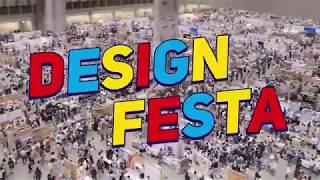 【公式】デザインフェスタvol.46は2017年11月11日12日!