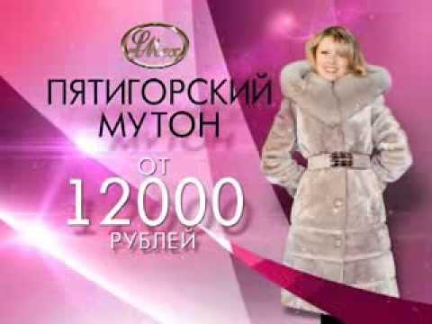 Мутоновые шубы от 12000 рублей!