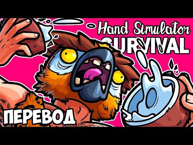 Hand Simulator Survival Смешные моменты (перевод) ✋ ВЫЖИВАНИЕ НА ОСТРОВЕ (Симулятор рук)