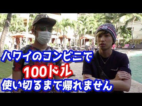 ハワイのコンビニで100ドル(1万円)使い切るまで帰れません!!!
