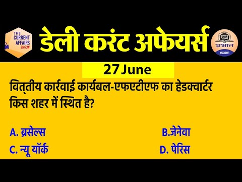 27 June Current Affairs in Hindi | Current Affairs Today | Daily Current Affairs Show | Exam