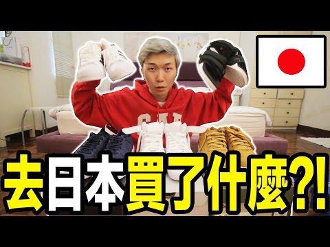揭曉Cody去日本買了什麼戰利品回來?!花了超多錢!!(如何利用Odigo日玩客在日本邊旅行邊賺錢)