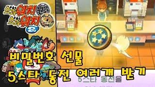 요괴워치2 원조 본가 신정보 & 공략 - 비밀번호 배포 선물 5스타 동전 여러개 받는법 [부스팅TV] (3DS / Yo-kai Watch 2)