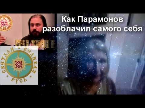 Парамонов А.Н. прокололся, сам себя разоблачил и  переобулся из русича в спецслужбу.