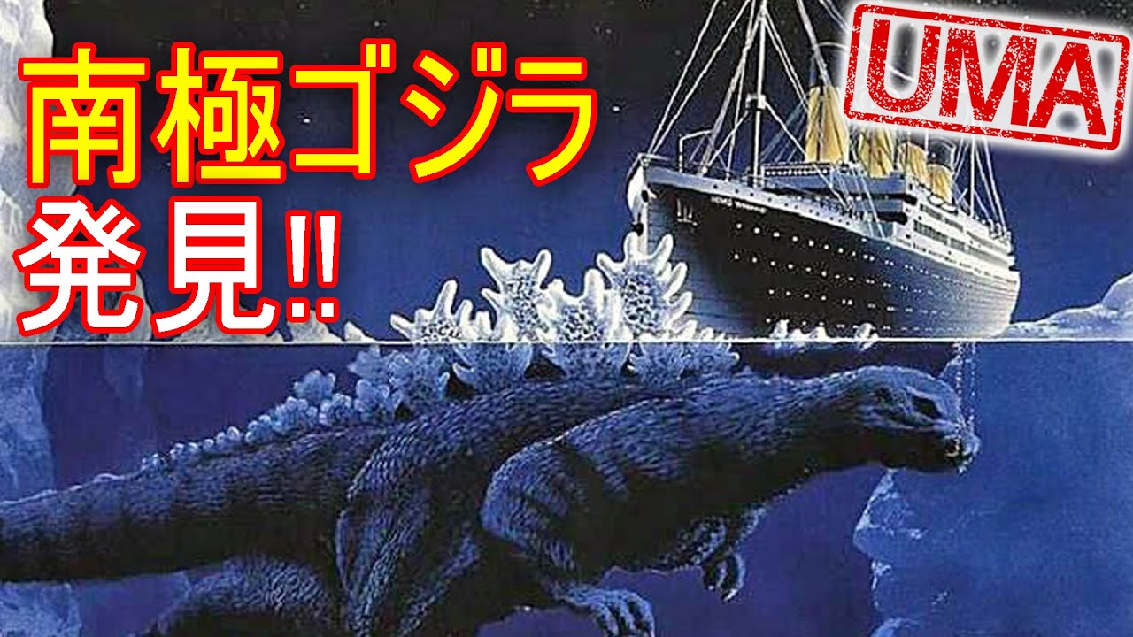 【UMA檔案】南極哥吉拉 -日本探測船宗谷號於南極遭遇不明生物事件 |ゴジラ|Godzilla|未確認生物|超自然|古文明 ...
