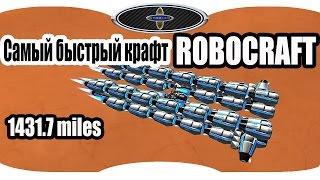 ROBOCRAFT. Самый быстрый крафт в робокрафт