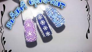 Зимний орнамент Дизайн ногтей гель лак nail design Shellac