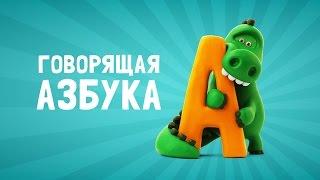 видео английский алфавит