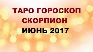СКОРПИОН. ГОРОСКОП НА ИЮНЬ 2017Г. Онлайн Таро гадание