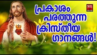 Jalajara Pakshi # Christian Devotional Songs Malayalam 2019 # Superhit Christian Songs