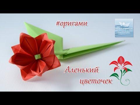 Как сделать аленький цветочек из бумаги своими руками