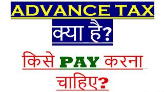 ADVANCE TAX ON INCOME, WHO HAVE TO PAY ADVANCE TAX, DATES OF ADVANCE TAX, WHAT IS ADVANCE TAX