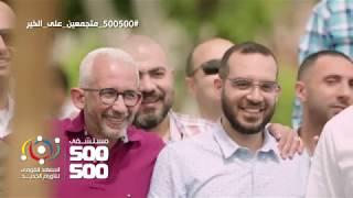 500 500 Old School Friends