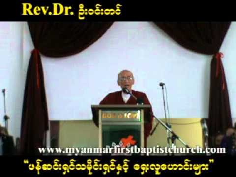 Rev.Dr. U Win Tin (20.11.2011).flv