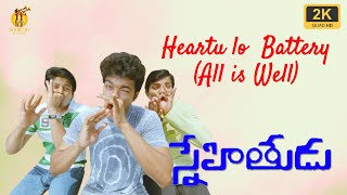 Heartu lo Battery (All is Well) |  Snehitudu | Gemini Audio | Vijay Ileana