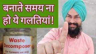 बनाते समय रखे ये सावधानियां|Waste decomposer liquid culture ncof ghaziabad in hindi| वेस्ट डीकमपौजर
