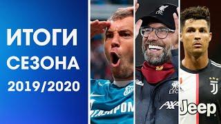 ИТОГИ СЕЗОНА 2019 2020 В АНГЛИИ РОССИИ И ИТАЛИИ
